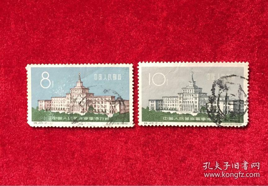 特45 中国人民革命军事博物馆 套票 特45