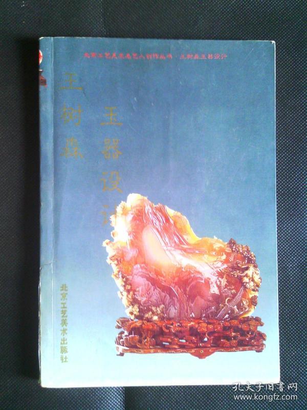 王树森 玉器设计  上面有众多玉器行家的签名,包括几位中国工艺美术大师的签名本,冯久和 宋世义 郭石林 江春源等等名家,不多见。 一版一印
