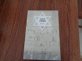 以色列文明密码