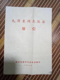 1957年  毛泽东同志故居导引