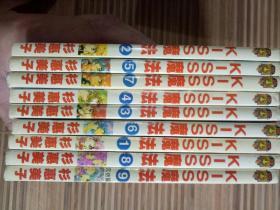 KISS魔法1-9全