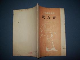 沈石田--中国画家丛书