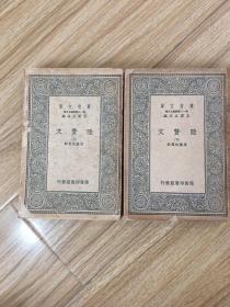 民国万有文库:《陆贽文》上、下2册全