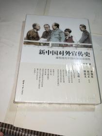 新中国对外宣传史:建构现代中国的国际话语权