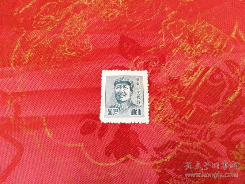 华东人民邮政500元邮票