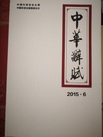 中华辞赋2015年第6期