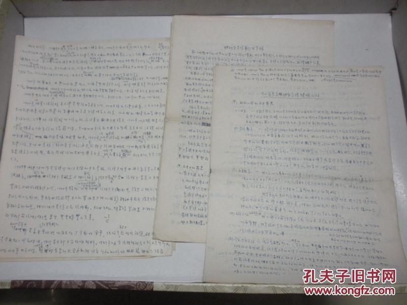 音乐指挥家、教育家杨今豪文革时期坦白交待罪行等稿件16页27面。