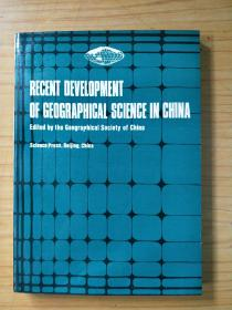 RECENT DEVELOPMENT OFGEOGRAPHICAL SCIENCE IN CHNA 中国地理科学的最新发展
