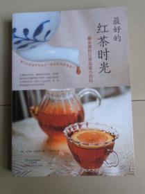 最好的红茶时光(T)