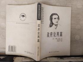 影响世界历史进程的书・政府论两篇..