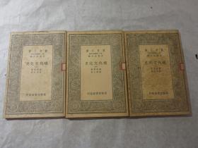民国万有文库:《现代文化史》(上中下)  馆藏