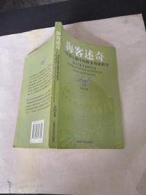 海客述奇 中国人眼中的维多利亚科学