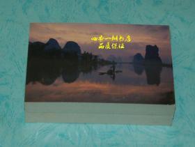 80年代明信片:漓江晨曦//日本印刷/整包100张合售