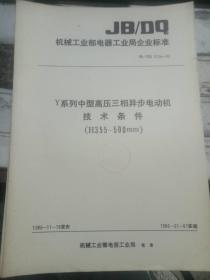 《JB/DQ 机械工业部电器工业局企业标准 Y系列中型高压三相异步电动机?#38469;?#26465;件(H355~500mm)JB/DQ 3134-85》