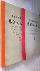 铁道部大桥工程局桥梁论文选集1(1982年)+2(1983年)
