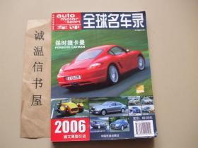 全球名车录2006中文版总第11期