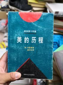 李泽厚十年集: 第一卷  美的历程   八五品稍弱       新D4
