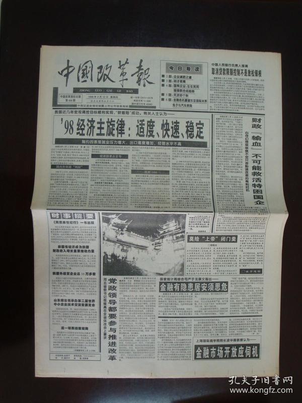 1998年2月12日《中国改革报》(鲁迅博物馆现象期待解释)
