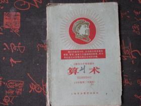 文革课本:上海市小学暂用课本【算术】【六年级第二学期用】