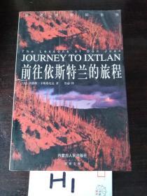 前往依斯特兰的旅程:心灵的历史补救 人类身心重建的追寻