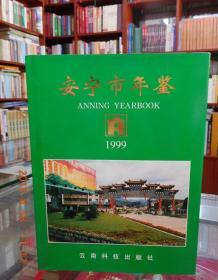 安宁市年鉴1999