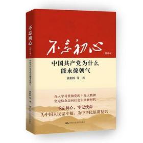 不忘初心:中国共产党为什么能永葆朝气(增订本)