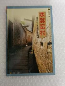 水脉宏村:追寻宏村人居环境的文明足迹(汪森强签赠本)