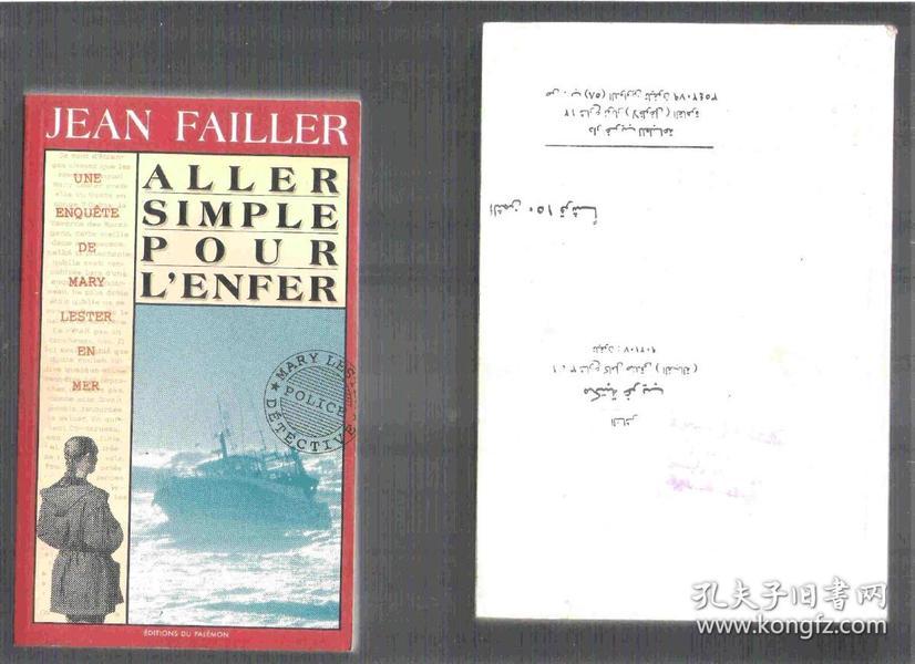 法语小说 Aller simple pour LEnfer / Jean Failler