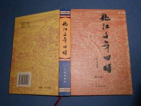 龙江千年回眸-增订本-精装