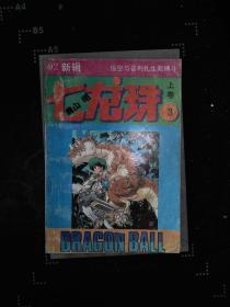 92新辑 七龙珠 上卷 3