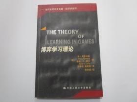 博弈学习理论