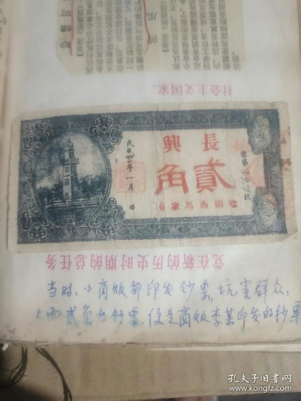 民国纸币貮角(长兴号)