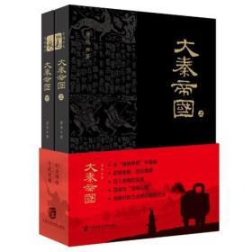 大秦帝国全两册