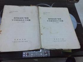 批判林彪资产阶级军事路线的若干问题(未定稿之一、之二)