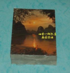 80年代明信片:漓江夕照//日本印刷//整包100张合售