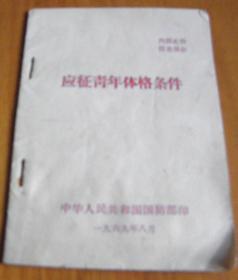 1969年-应征青年体格条件