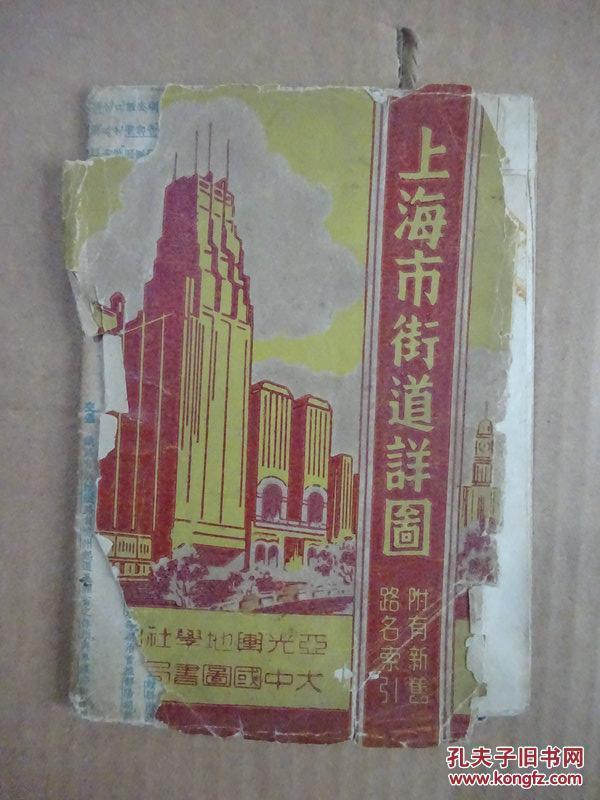 民国出版《上海市街道详图》亚光地学社出版
