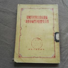 中国共产党在中南地区领导革命斗争的历史资料   1955年一版二印