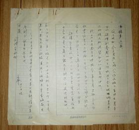 著名书法家 金文和 信札