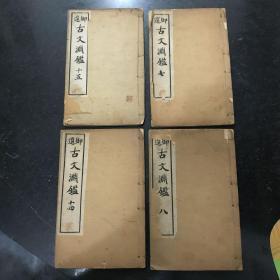 御选古文渊鉴 七 八 十四 十五 4册合售 第7 8 14 15册线装本
