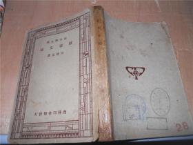 新中学文库 苏联史地(民国33年版)