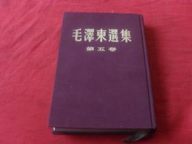 毛泽东选集--(第五卷)大32开  竖版 布面精装本