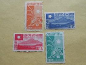 民国邮票 伪华北 纪2 还都四周年纪念 伪华中纪2 还都四周年纪念 加盖暂售各一套
