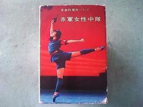 明信片  红色娘子军(16枚全  见图影)----日文