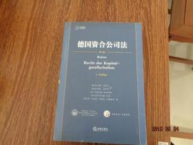 德国资合公司法 第3版