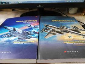 苏联国土防空军全史 苏俄远程战略航空兵全史 【二册】