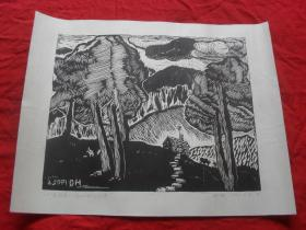 版画--十三度风景(版画名家郝强早期未毕业作品)作于1992年6月5日