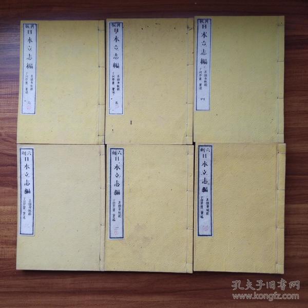 明治15年(1882年)和刻本《 日本立志编》 又名《 修身规范 》 节俭,养志,缜密,勤勉,清廉,刚直等 品相佳  原书包角整齐,无破损