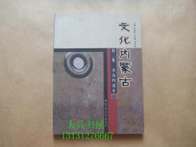 文化内蒙古第二卷 永远的故乡