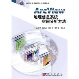 地理信息系统理论与应用丛书:ArcView地理信息系统空间分析方法